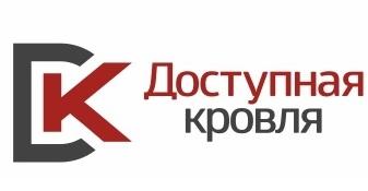 """ООО """"Доступная кровля"""""""